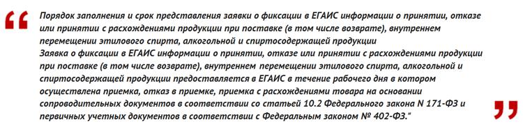 какой срок подтверждения ТТН ЕГАИС в 2021