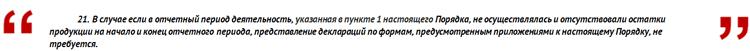 приказ 396 фсрар сдача деклараций