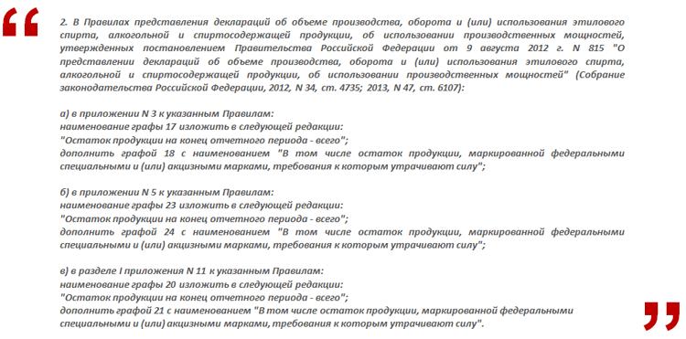 236 постановление правительства рф росалкогольрегулирования остатки по акцизным маркам