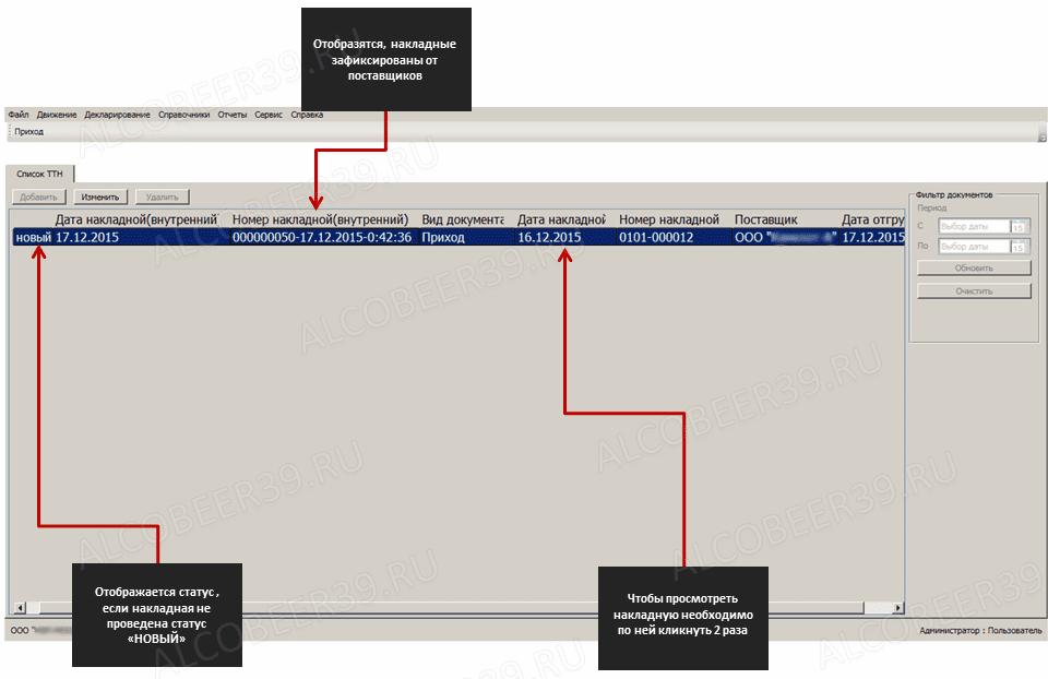 Программа ЕГАИС ПО ЕГАИС Программное обеспечение ЕГАИС закупки 2016