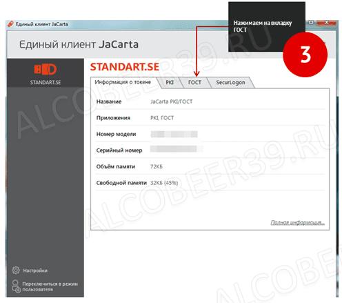 КЛЮЧ ЕГАИС | эцп егаис | сертификат егаис | электронная подпись егаис | Как узнать, когда заканчивается электронная подпись для ЕГАИС