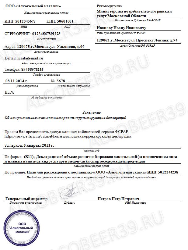 бланк заявления на предоставление доступа к личному кабинету