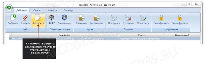 Cryptopro Office Signature Скачать Торрент