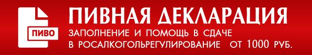 декларация по пиву и алкоголю заполнение составление Калининград