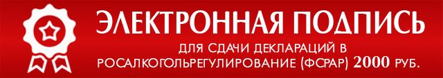 электронная подпись для деклараций ФСРАР 2020 2021